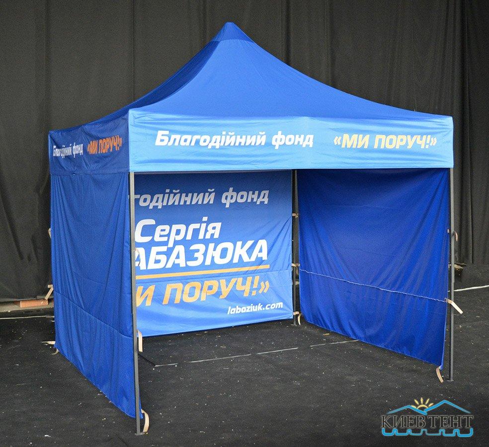 Агитационный шатер трансформер, 3х3