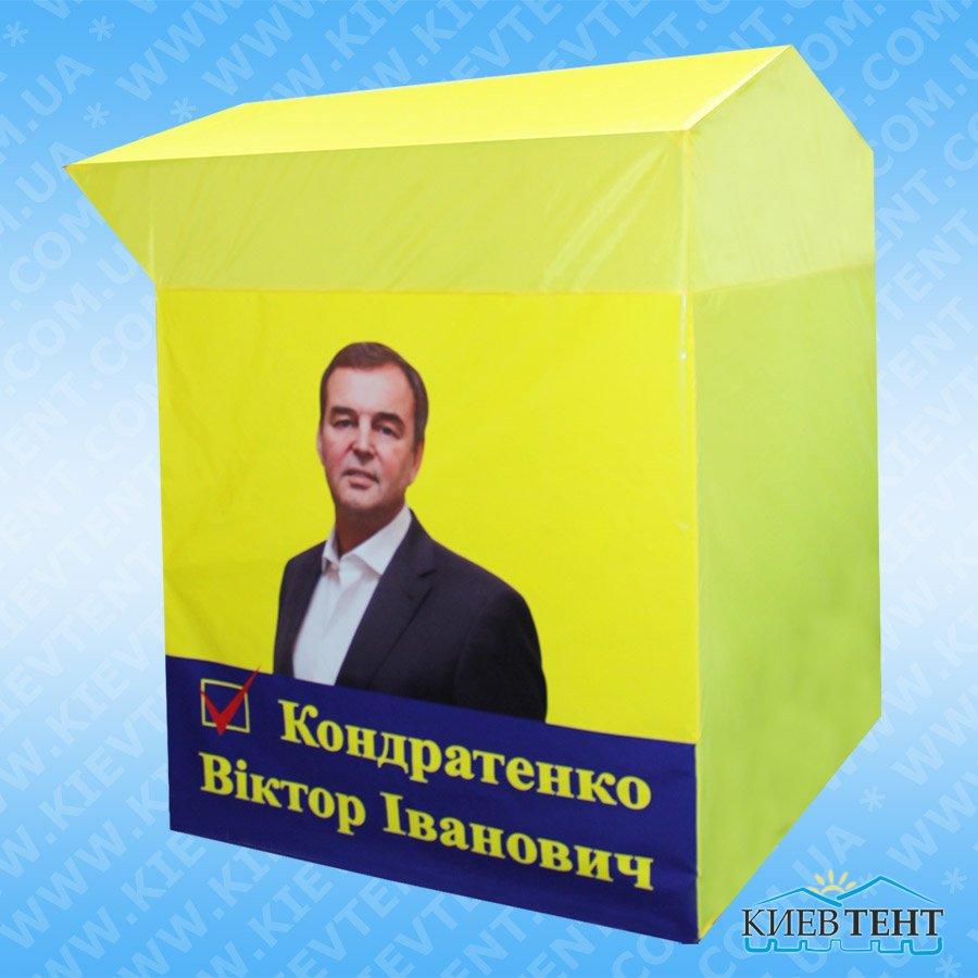 Предвыборная палатка с печатью