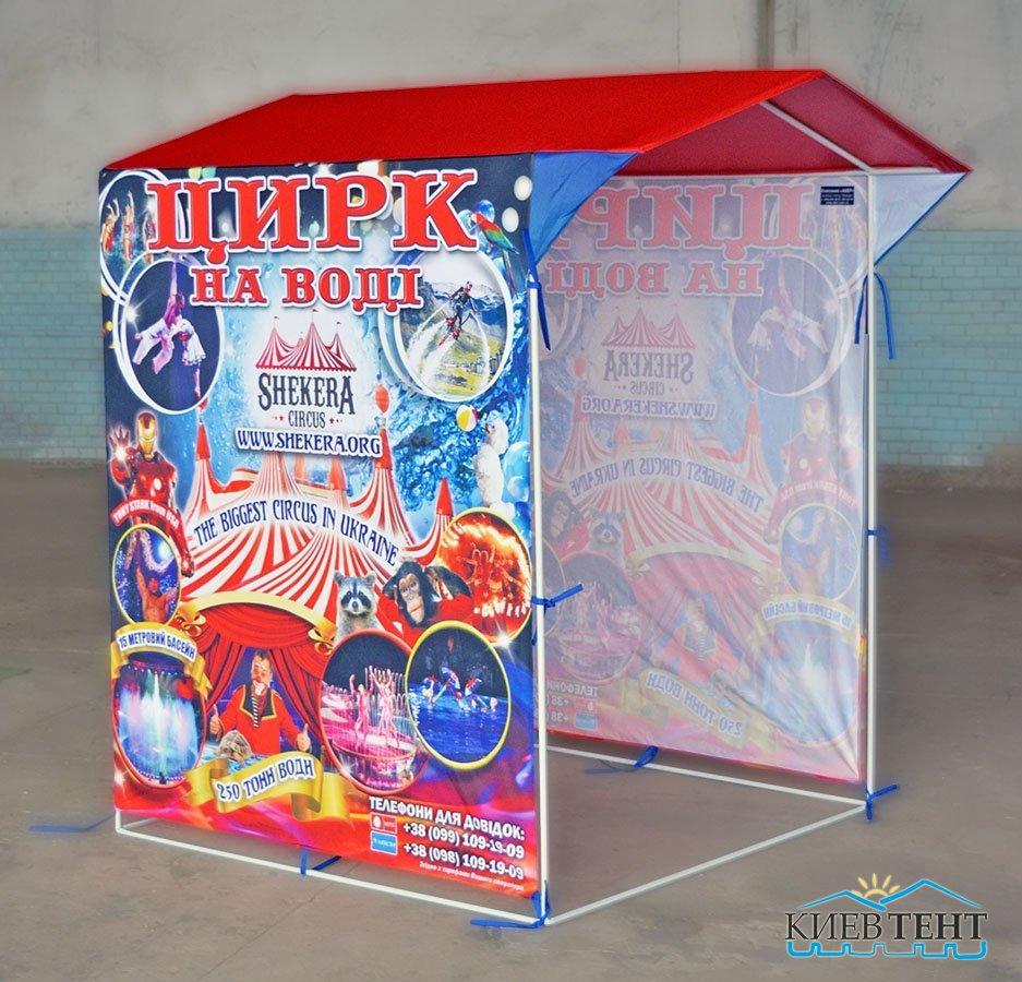 Палатка Цирк