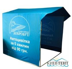 Палатки рекламные 1.5х1.5м; 2х2м; 3х2м