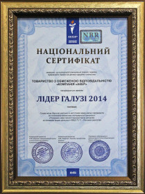 "Сертификат ""Лiдер галузi 2014"""